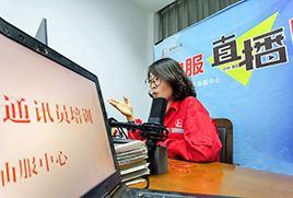 线上直播的方式开办基层通讯员培训班