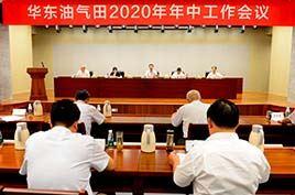 油气田召开2020年中工作会议